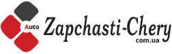 Шпола магазин Zapchasti-chery.com.ua
